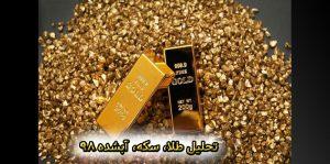 تحلیل طلا، سکه و آبشده در سال 98