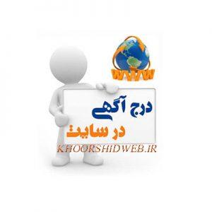 آگهی آموزش و کارگاه و سمینار