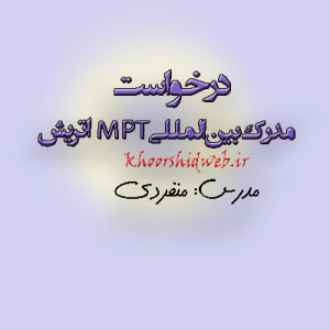 مدرک بین المللی MPT