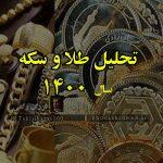 قیمت طلا و سکه در بازار امروز تبریز