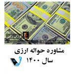 حواله ارزی ریال به دلار