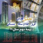 قیمت سکه پارسیان